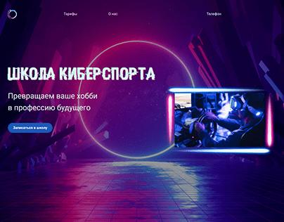 Cybersport school. Landing Page