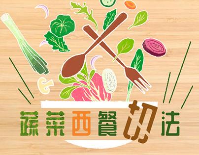 KAI微信推文——蔬菜西餐切法