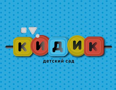 """Разработка лого для детского садика """"Кидик"""", нейминг."""