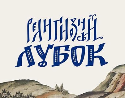 Orthodox calendar 2019