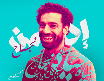 MOSalah Anti_Drugs Campaign