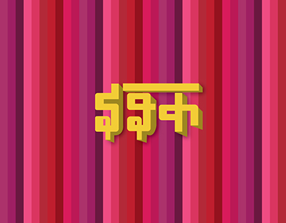 World within Words - A Hindi type illustration series