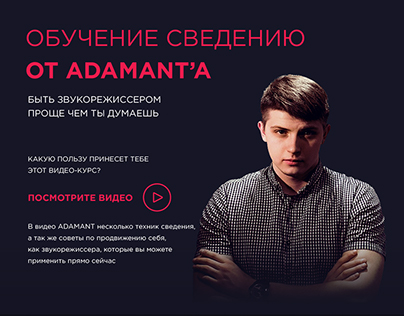 "Landing page ""Adamant"""