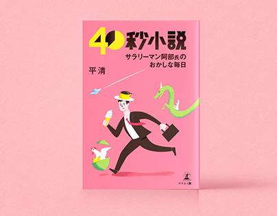 book cover | Gentosha