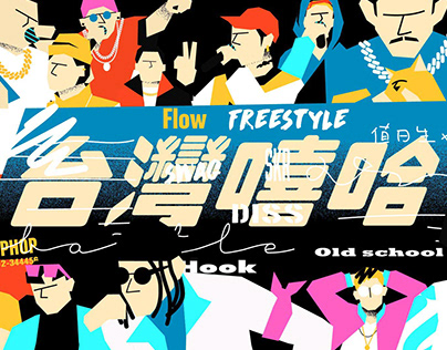 Dig Deep into Taiwan's Unique Hip Hop Scene