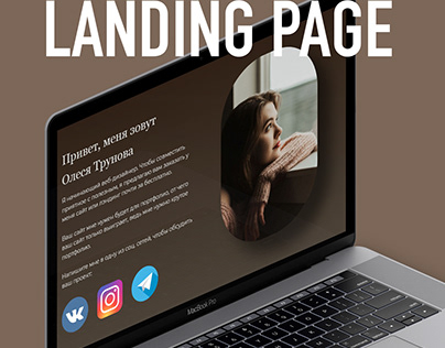 Landing page of a novice designer