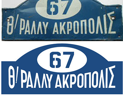 Acropolis #67 Rally Plate Reconditioning