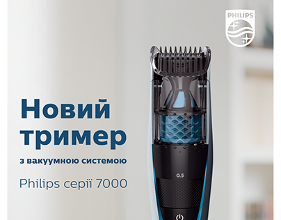 Philips 7000 outdoor campaign