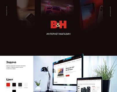 Redesign internet shop