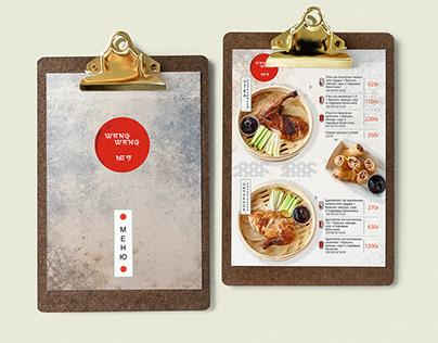 Разработка меню для ресторана.