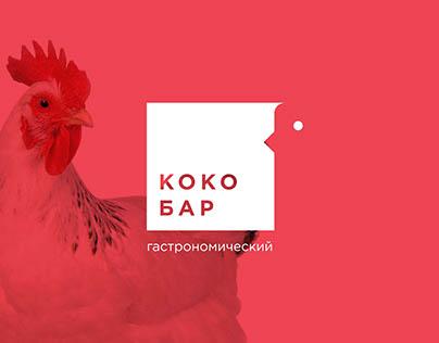 KOKOBAR / Gastrobar