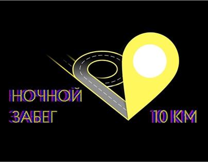 """Дипломный проект """"Ночной забег"""""""
