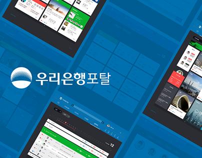 Woori Bank Intranet UI UX desgin 2014
