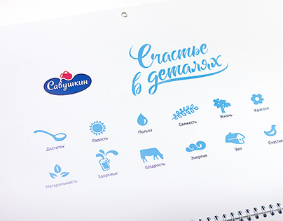 "Happiness in details: сorporate calendar ""Savushkin"""
