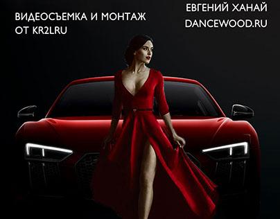 Плакат для вечеринки KizombaPartyMoscow
