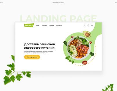 food delivery | website design