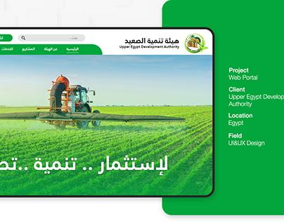 Upper Egypt Development Authority Web Portal