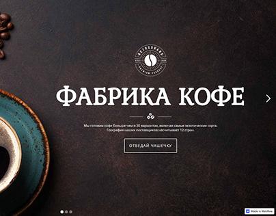 Лэндинг кофе-шоп