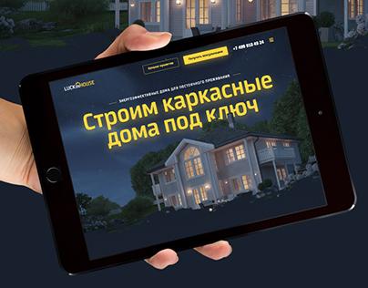Строительство каркасных домов «Luck in house»