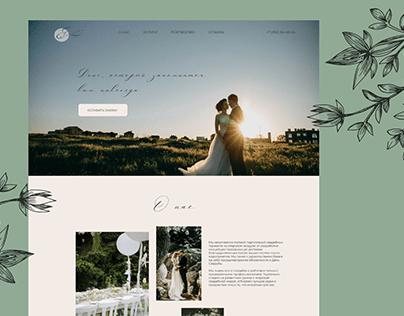 Дизайн лендинга для свадебного агентства