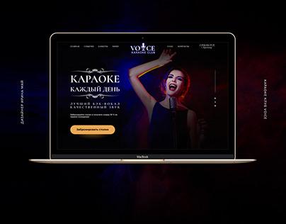 Karaoke club VOICE