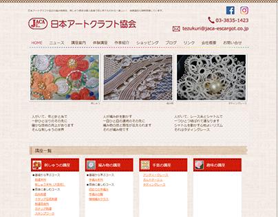 日本アートクラフト協会
