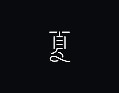 Logotype vol.1