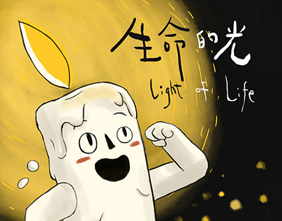 生命的光 Light of Life