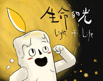 生命的光 Light of Life