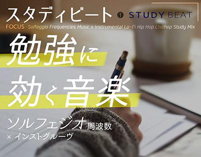 Study Beat 1 Focus - Solfeggio Frequencies Music x ...