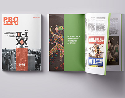 "Дизайн журнала ""PROdesign"""