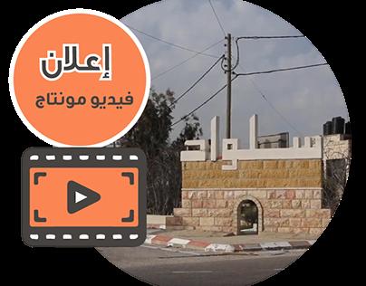 اعلان انجازات بلدية سلواد-فيديو مونتاج