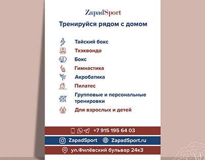 дизайн флаера для спортивного клуба sport