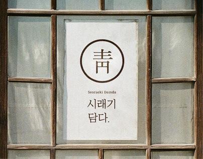Korea Food 'Seoraeki'