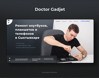 Doctor Gadjet. Website telephone repair service