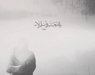 والله يعلم وأنتم لا تعلمون