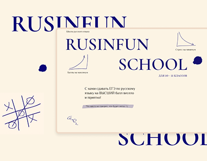 Landing for an online school