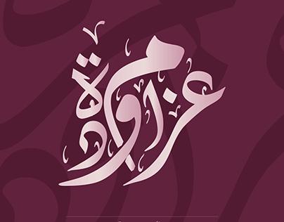 Arabic Typography - مخطوطة عربية