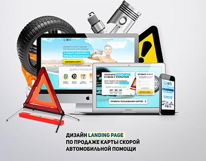Landing page — скорая автомобильная помощь