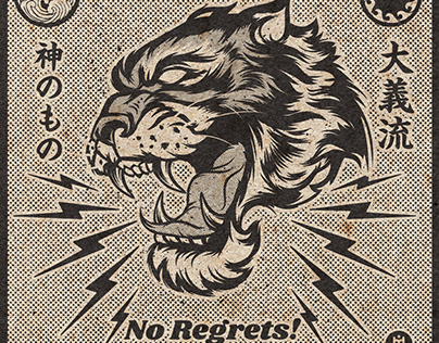 No Regrets! No Tears!