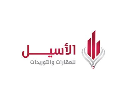 Al Asil l Branding Logo