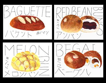 麵包 /パン /naan /Brot / Bread /pão