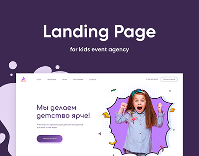 Landing Page for kids event agency
