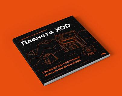 Инструкция набора «Планета XOD»