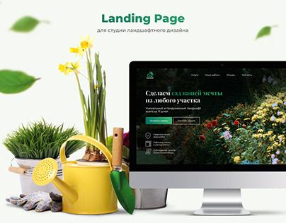 Landing Page for landscape design studio