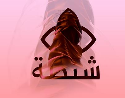 logo for shanta