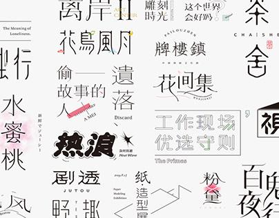 Typeface 字体设计