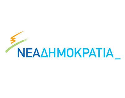 Νέα Δημοκρατία | New Democracy _ branding