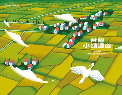 台灣小鎮漫遊 Taiwan Small Town Ramble