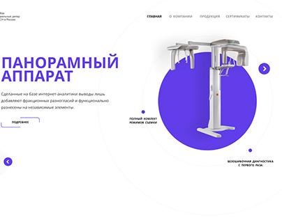 Дизайн сайта-каталога программных аппаратов